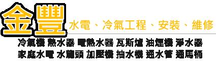 金豐水電工程:桃園水電,水電維修,桃園水電維修